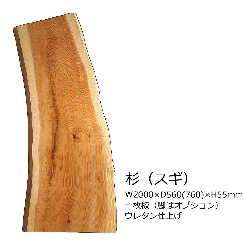 【送料無料(一部地域除く)】一枚板 無垢 天板 縦200cm 横76(56)cm 厚み5.5cm 杉 テーブル ダイニング ローテーブル 座卓