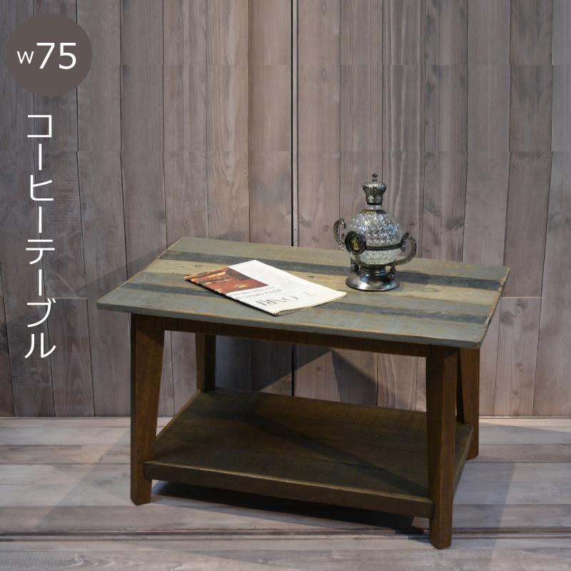 【送料無料(一部地域除く)】ローテーブル サイドテーブル 幅750 奥行き480 高さ450mm 長方形 おしゃれ 木製 アンティーク カントリー 家具 雑貨 フランス人デザイナー