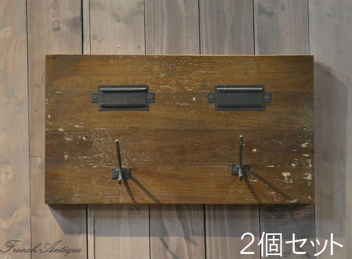 【送料無料(一部地域除く)】壁掛け ウォールフック ハンガー掛け W430 D35 H430mm おしゃれ アンティーク カントリー 雑貨 木製 アイアンフック フランス人デザイナー 2個セット