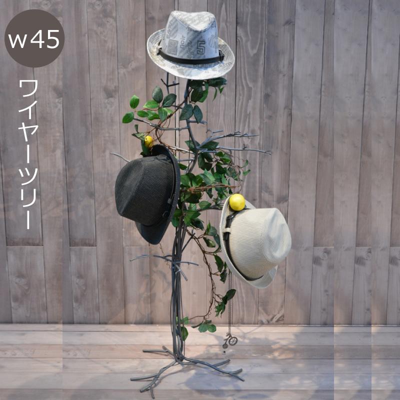 【送料無料(一部地域除く)】帽子掛け 帽子ハンガー バック掛け ワイヤーツリー W455 D455 H1160mm おしゃれ アンティーク カントリー 家具 雑貨 アイアン インテリア フレンチ