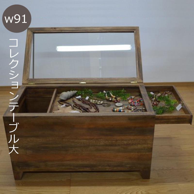 【送料無料】リビングテーブル コレクションテーブル 大コレクションボードW91 D51 H52cm アンティーク カントリー 木製 ガラス天板 収納 フレンチ 家具 雑貨