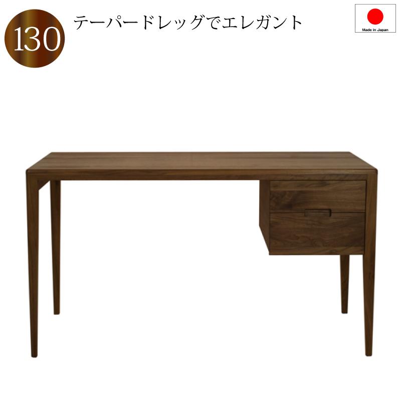 【送料無料(一部地域除く)】書斎デスク 書斎机 パソコンデスク デスク 学習机 130 日本製 完成品 おしゃれ ウォールナット 木製 シンプル 天然木 収納付き 引き出し 高級家具