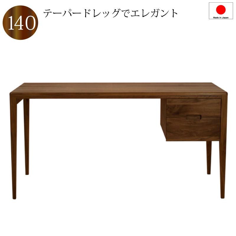 【送料無料】書斎デスク 書斎机 パソコンデスク デスク 学習机 140 日本製 完成品 おしゃれ ウォールナット 木製 シンプル 天然木 収納付き 引き出し