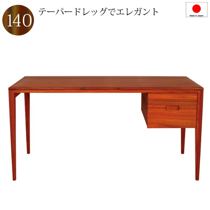 【送料無料】書斎デスク 書斎机 パソコンデスク デスク 学習机 140 日本製 完成品 おしゃれ 木製 シンプル 天然木 収納付き 引き出し