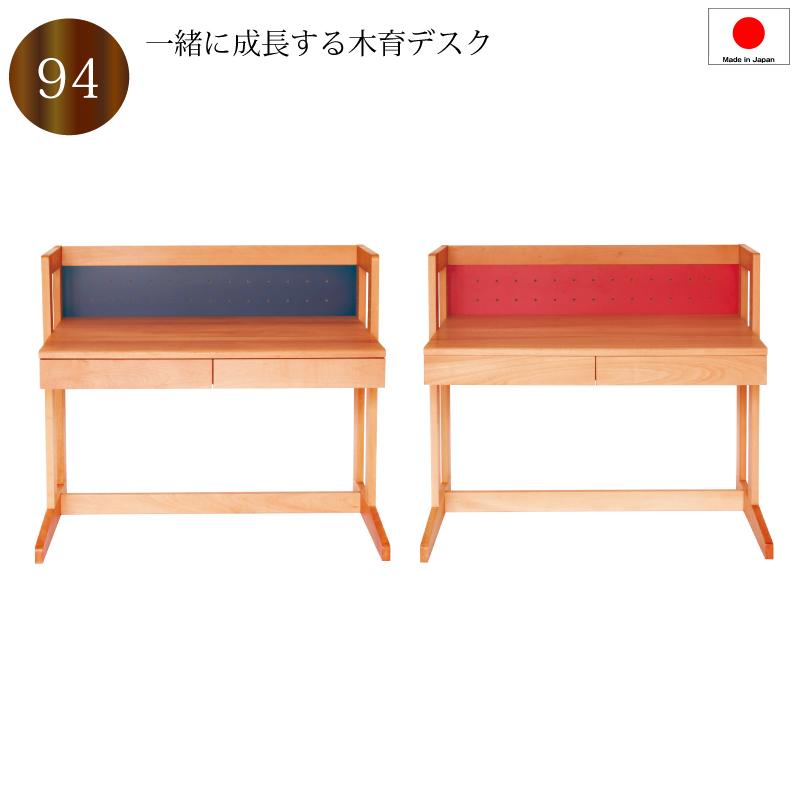 【送料無料】学習机 学習デスク 94 赤色 青色 選択 白色 リバーシブル 日本製 木製 大人も使える 6段階高さ調節 パソコンデスク机 おしゃれ 組み立て式 赤 青
