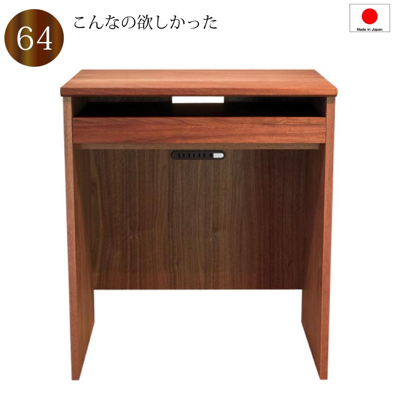 送料無料 一部地域除く パソコンデスク コンパクト PCデスク 64 コンセント付き スライド式 日本製 完成品 木製 ウォールナット おしゃれ シンプル お年賀 税込 年末年始のご挨拶