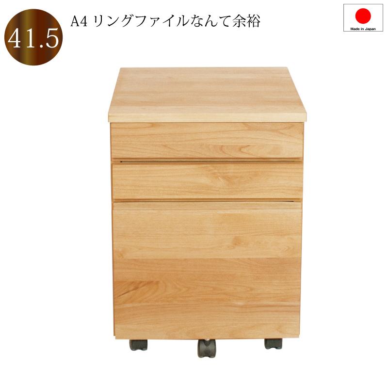【送料無料(一部地域除く)】ワゴン キャスター付き W41.5 D46 H56.3cm 日本製 完成品木製 デスクワゴン 収納 デスクサイドワゴン サイドワゴン