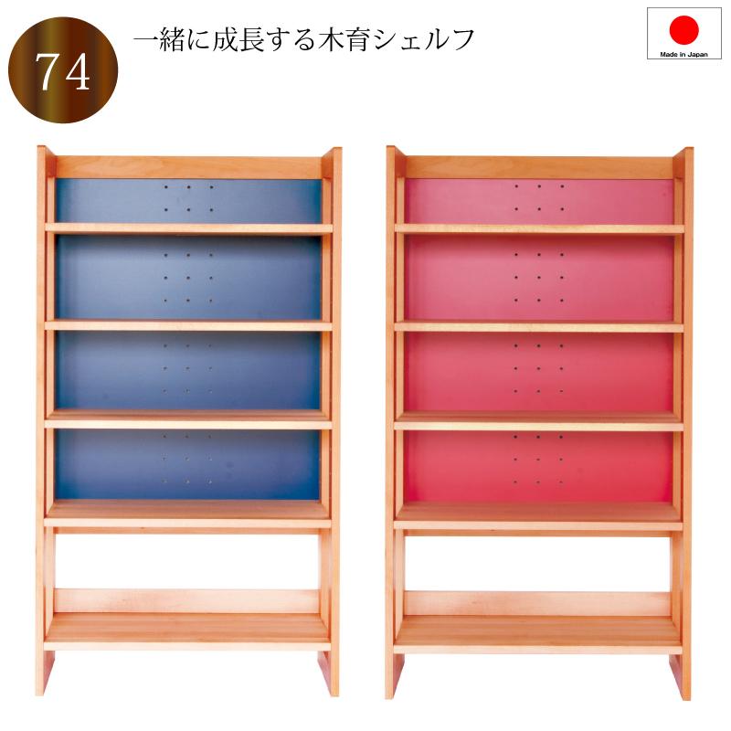 【送料無料】シェルフ ラック オープンシェルフ 74 日本製 木製 青色 赤色 選択 白色リバーシブル 棚板 段階調整可 組み立て式 シェルフ棚おしゃれ デスクサイド