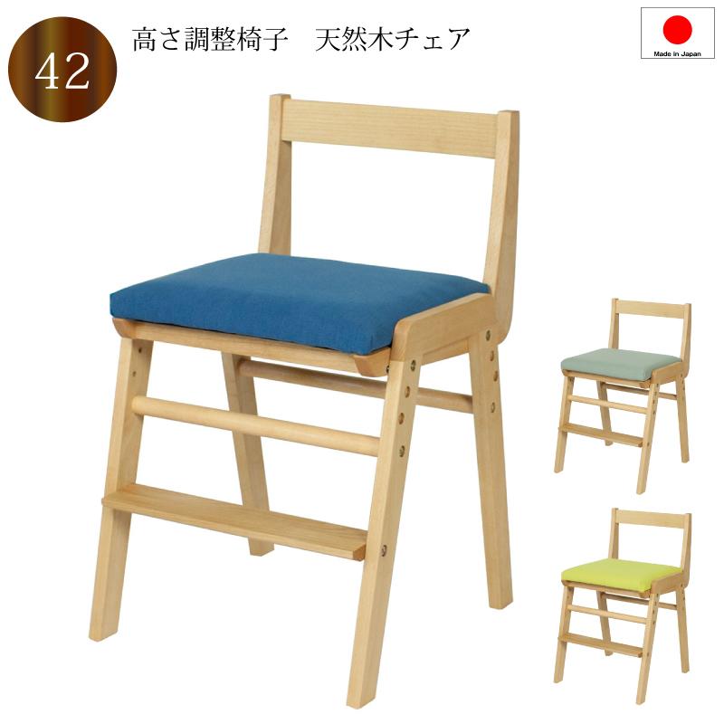 【送料無料】学習チェア 学習椅子デスクチェア 木製 日本製 3段階調整 チェア おしゃれ 子供椅子 子供チェア カラフル
