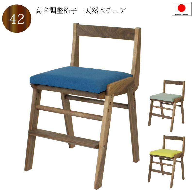 【送料無料】学習椅子 デスクチェア 学習チェア 木製 42 日本製 おしゃれ 布座 3色選べる 子供 チェアー デスクチェア 3段階調整 カラフル