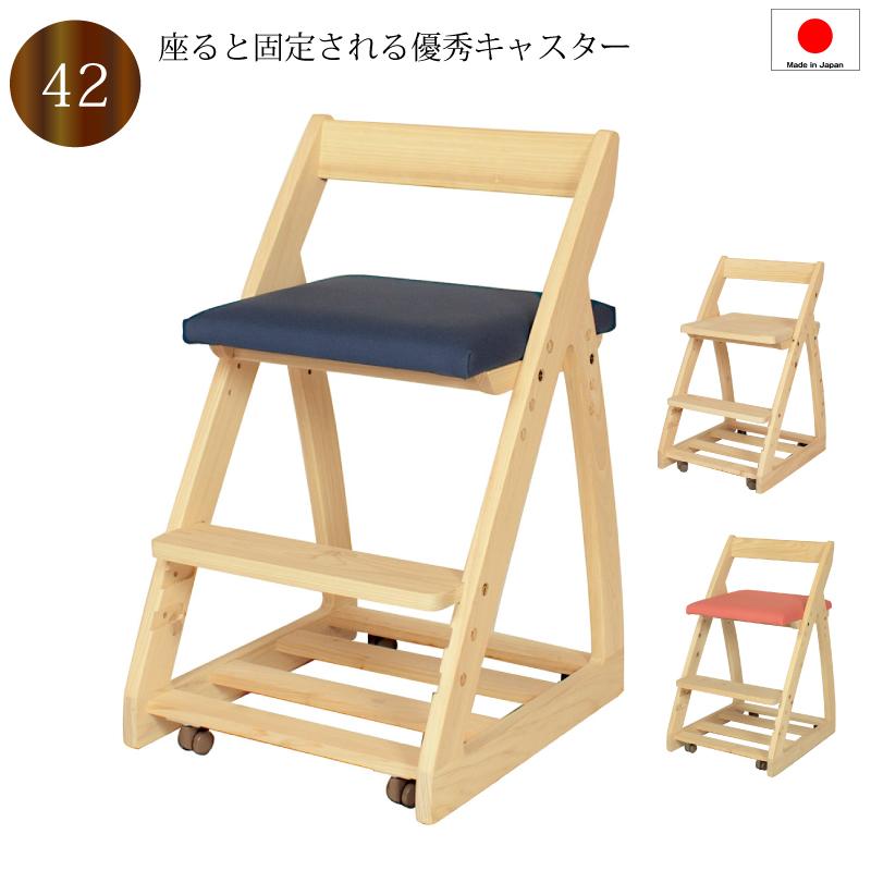 【送料無料(一部地域除く)】学習椅子 デスクチェア キャスター付き 42 学習チェア 木製 日本製 おしゃれ 子供 デスクチェア 4段階調整