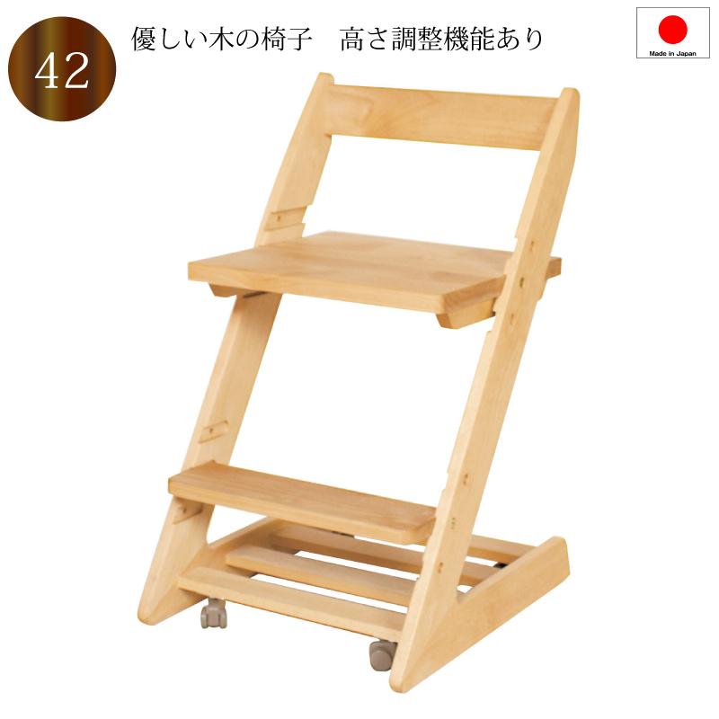【送料無料】学習椅子 学習チェア キャスター付き チェア 42 木製 日本製 おしゃれ 子供 チェアー デスクチェア 3段階調整