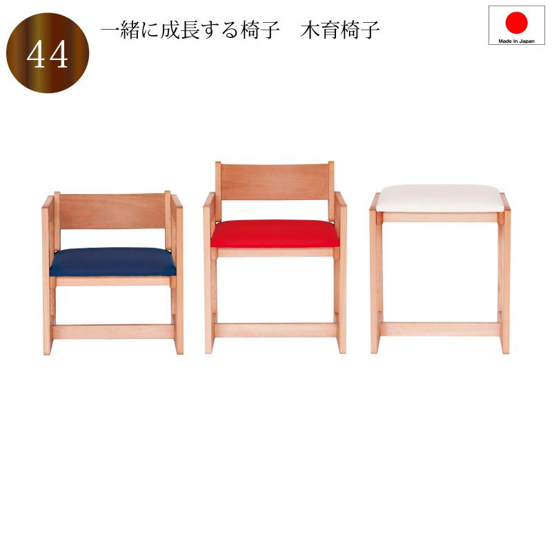 【送料無料】学習椅子 学習チェア 子供チェア 木製 3色選択 日本製 4段階調整 組み立て式 おしゃれ 高さ調整が可能小さなお子様の椅子から大人用のスツール