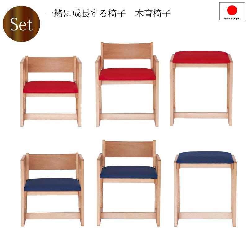 【送料無料】椅子 子供チェア 木製 日本製 赤 青 セット 4段階調整 組み立て式 チェア おしゃれ 高さ調整が可能小さなお子様の椅子から大人用のスツール