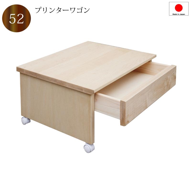 【送料無料】プリンター台 キャスター付き 移動デスク 52 日本製 完成品 木製 メープル 収納 引き出し プリンターワゴン