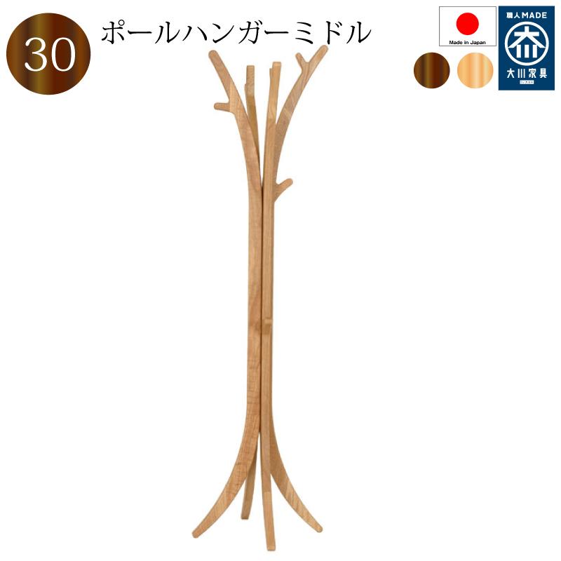 【送料無料】コートハンガーコート掛け 帽子掛け 30 完成品 日本製 無垢 7素材から選べます 木製 おしゃれ スリム ハイタイプ ポールハンガー