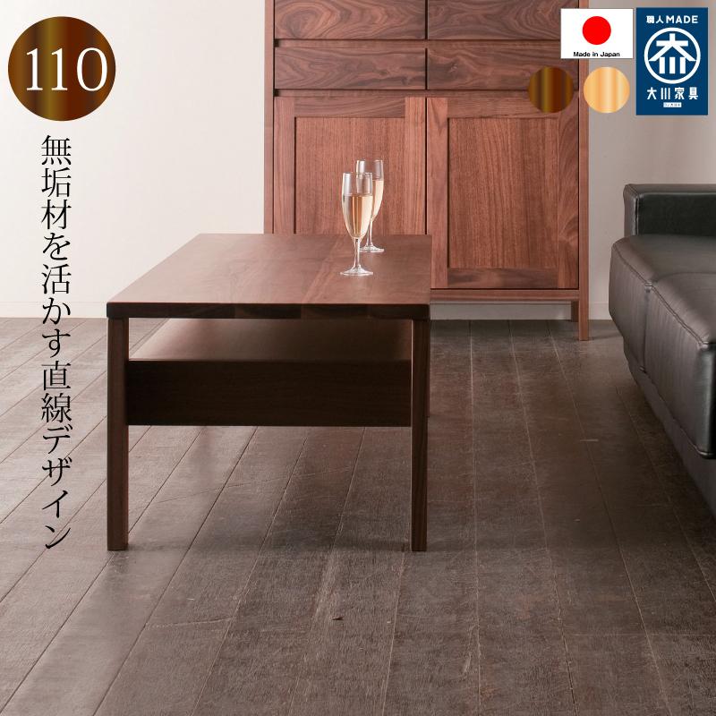 リビングテーブル ローテーブル 収納 引き出し付き 長方形 110 日本製 完成品 大川家具 木製 無垢 7素材選択 おしゃれ センターテーブル 送料無料