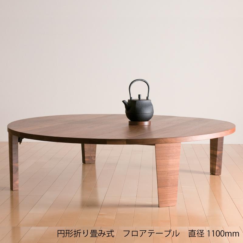 折りたたみテーブル φ1100 日本製 丸テーブル リビングテーブル ローテーブル 完成品 おしゃれ 木製 無垢 送料無料