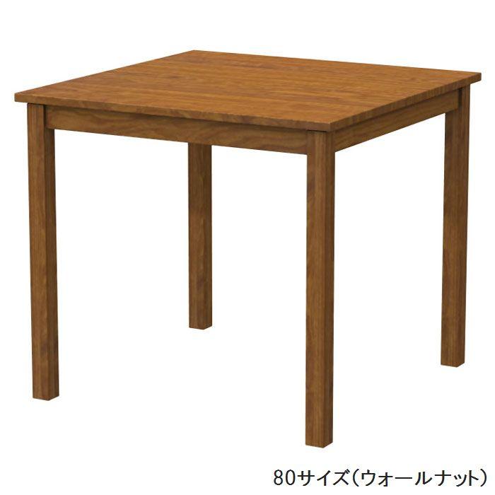 ダイニングテーブル 無垢 正方形 おしゃれ 80×80 日本製 木製 ブラックチェリー ウォールナット オーク 設置組立て無料