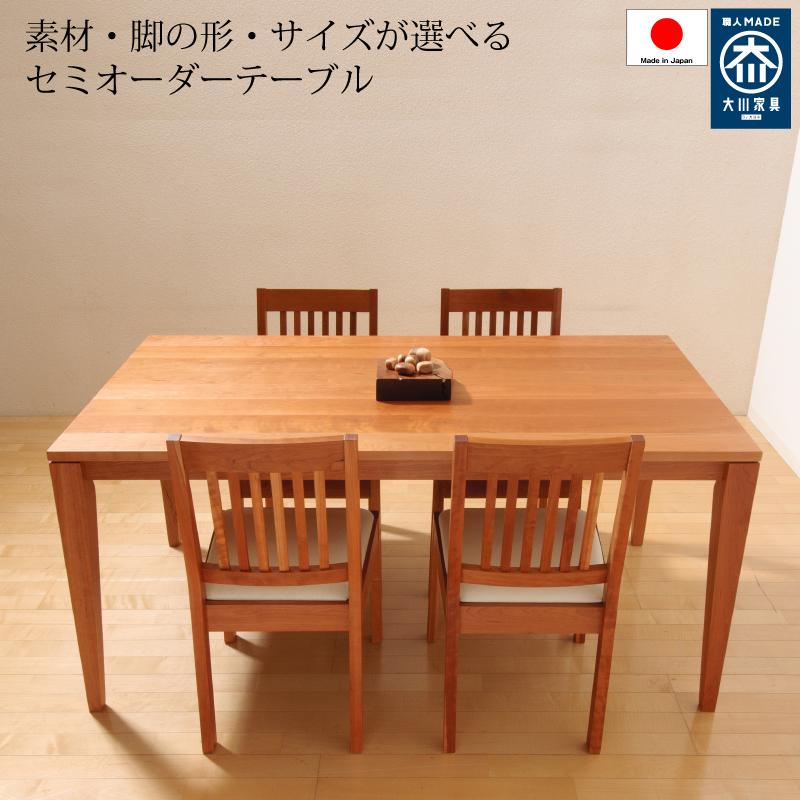 【送料無料】【開梱設置無料】ダイニングテーブル セミオーダーテーブル 145×85 日本製 木製 天然木 無垢 7素材選択 脚のデザイン選択 塗装選択 おしゃれ 長方形 開梱設置組立て