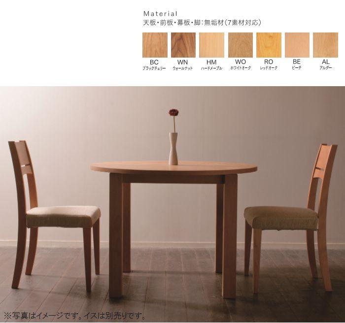 【送料無料】ダイニングテーブル 丸テーブル セミオーダーテーブル おしゃれ 110×110 日本製 木製 無垢 天然木 素材が選べる7素材 脚のデザイン選べる