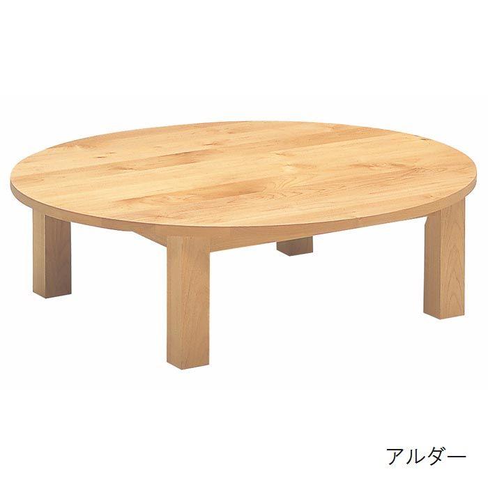 【送料無料】座卓 リビングテーブル 丸テーブル 丸形 120×120 ローテーブル おしゃれ 日本製 木製 無垢 天然 素材が選べる7素材