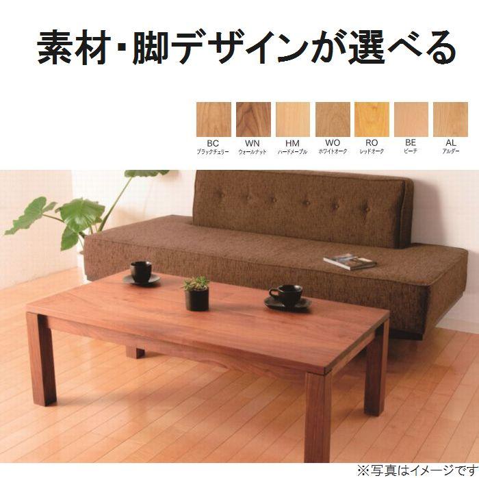 【送料無料】リビングテーブル セミオーダーテーブル 100×60 日本製 天然木 無垢 素材が選べる 脚のデザイン選べる 木製 長方形 おしゃれ