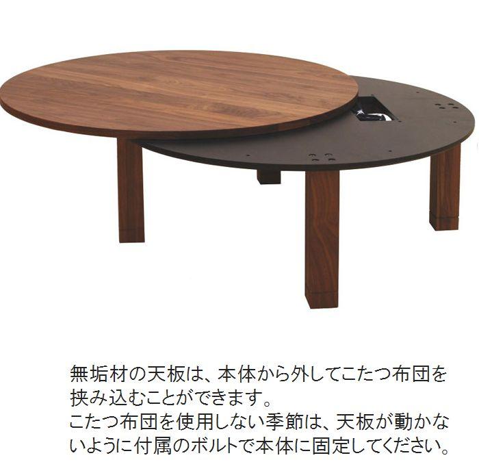 丸こたつテーブル 丸形家具調こたつ 本体直径100 日本製 木製 無垢 7素材選択 ヒーターユニット付き 開梱設置組立て送料無料