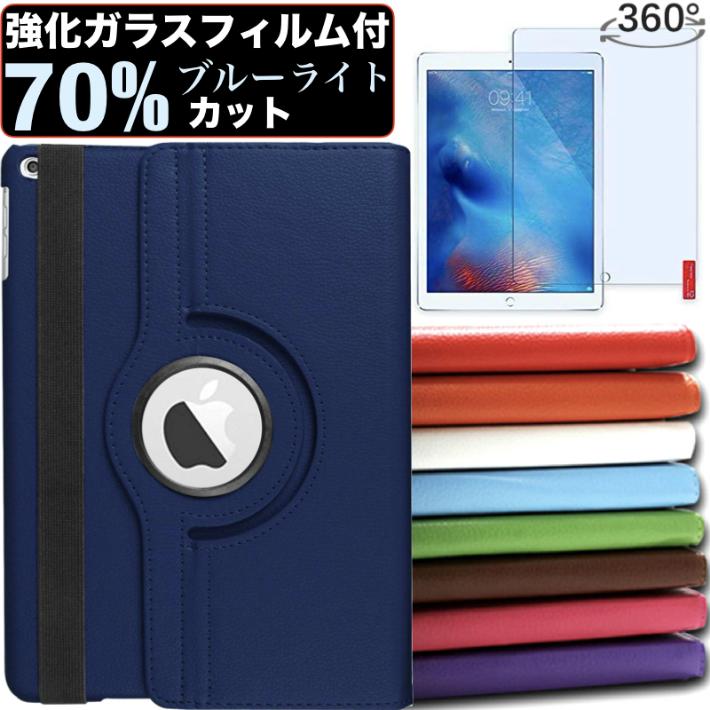iPad Air4 ケース 10.2インチ 第8世代 対応 強化ガラスフィルム付き 360度回転 カバー 10.9インチ 2020 新作 メーカー在庫限り品 Pro11 第3世代 2021 第2世代 Air3 Air 第5世代 強化ガラスフィルムセット 第7世代 9.7インチ Pro10.5 10.5インチ mini5 mini4 Air2 第6世代