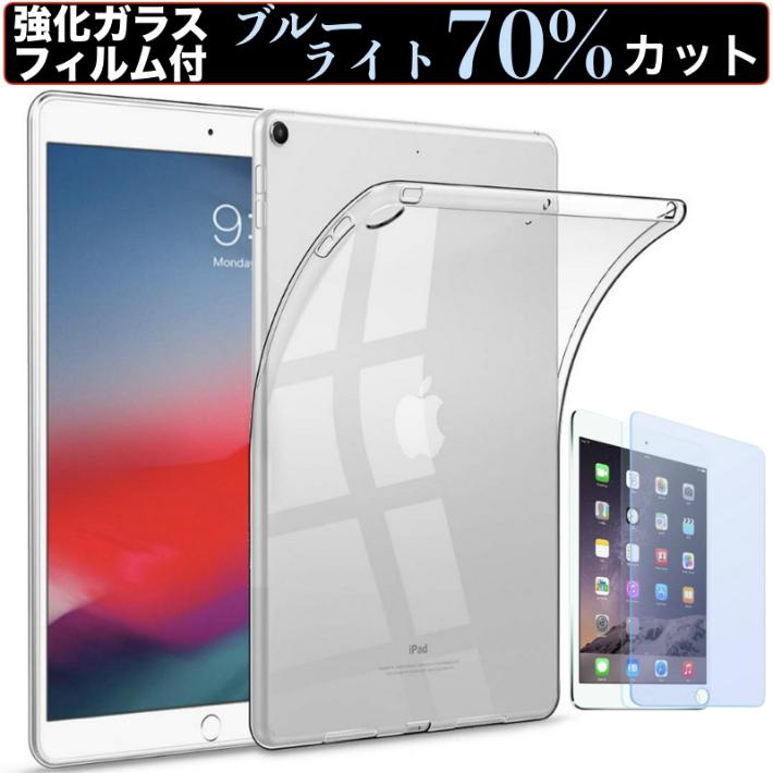 iPad Air4 ケース 日本製 強化ガラスフィルムセット 10.2インチ 第9世代 対応 シンプル クリアケース マラソン期間中ポイント10倍 10.9インチ 第8世代 第7世代 9.7インチ TPUソフト 発売モデル mini5 第5世代 保護フィルム 第6世代 卓越 2020 カバー アイパッド mini4 2019年