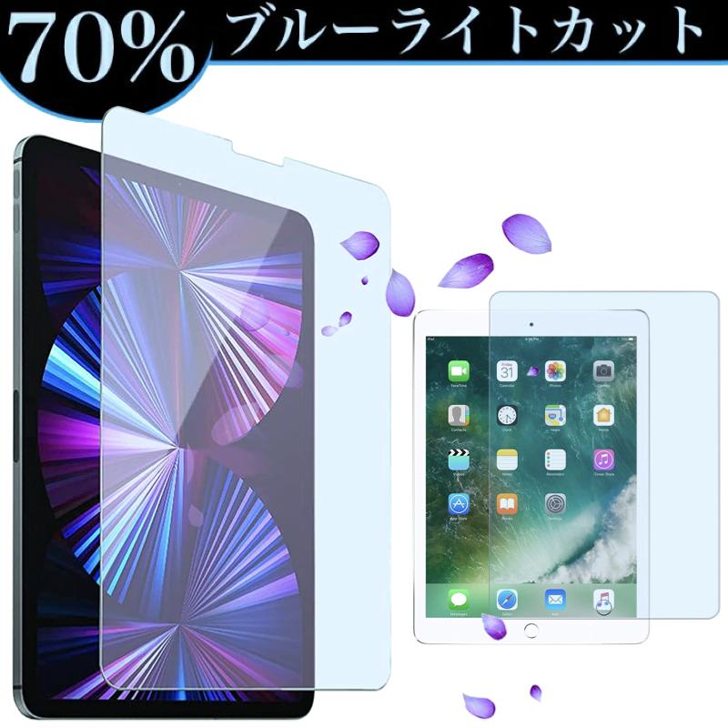 iPad ガラスフィルム 10.2インチ 第8世代 Air4 10.9インチ対応 ブルーライト70%カット ブルーライトカット 第9世代 10.9インチ Pro11 2021 2020 第7世代 大決算セール 第6世代 Air3 mini5 Air2 9H強化ガラス mini4 2019年 mini3 日本正規代理店品 保護フィルム Pro9.7 Air 10.5インチ 9.7インチ 2018 第5世代 mini2