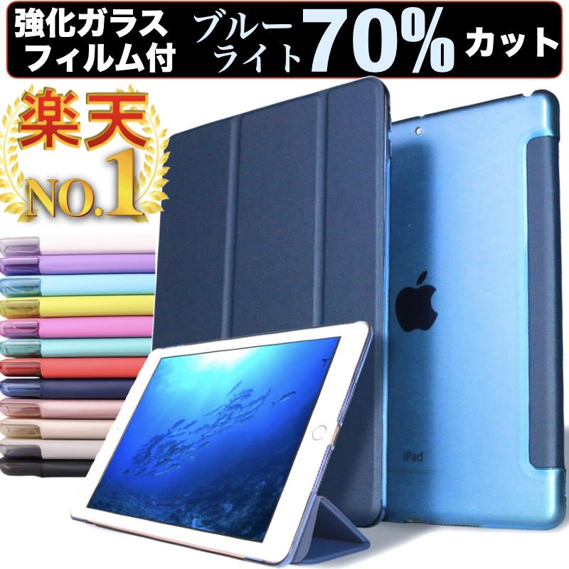 iPad ケース 強化ガラスフィルムセット Air4 10.2インチ 第8世代 対応 10.9インチ 第7世代 9.7インチ 第6世代 大人気 第5世代 10.5インチ Air3 2019 Pro9.7 Air 2018 Pro11 2020 mini2 mini3 mini5 Air2 mini4 (人気激安) 保護フィルム ブルーライトカット