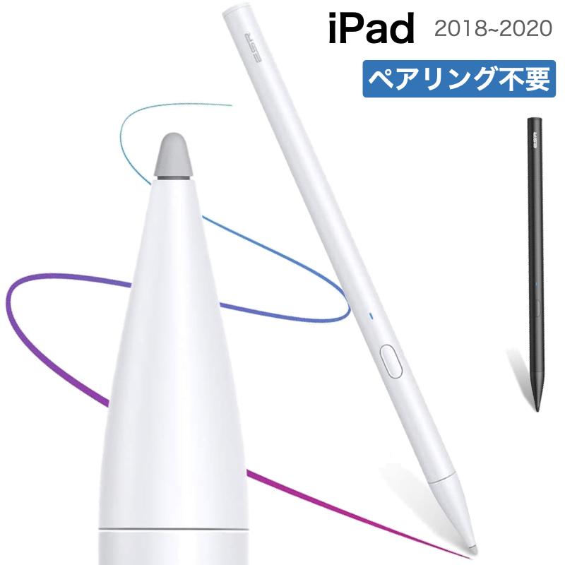 デジタルペンシル パームリジェクション機能付きアクティブ スタイラスペン セール期間中ポイント10倍 ESR iPad 対応 Pencil タッチペン Pro 11 第3世代 2019 第7世代 第8世代 mini 12.9 2021 3 超激得SALE 5対応 再再販 2018 第5世代 Air 2020