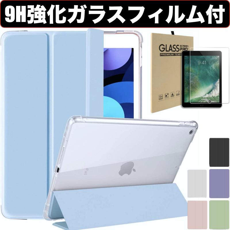 iPad 大人気 ケース 10.9インチ Air4 強化ガラスフィルム付き 第8世代 10.2インチ 2020 第6世代 9.7 カバー 2021 ペンシル アイパッド 価格 交渉 送料無料 パステルカラー Pro11 mini5 Apple Pencil収納タイプ
