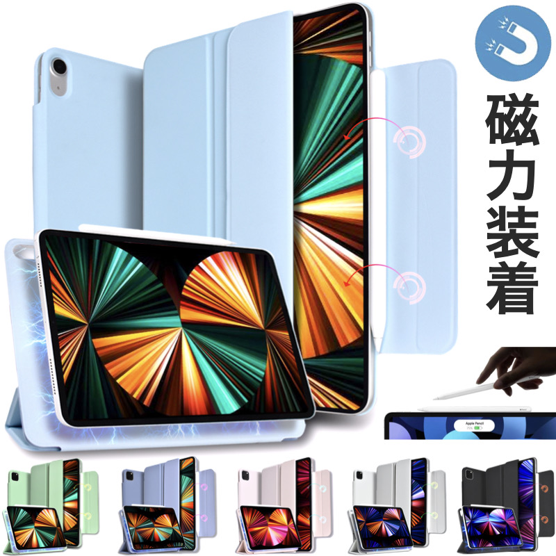 iPad ケース 10.9インチ Air4 パステルカラーがオシャレ Air 4 A2316 2020 Pro 11 第3世代 軽量 カバー 2021 シルク手触り パステルカラー 第2世代 オートスリープ Pro12.9インチ 三つ折りスタンド 高級感 上質 磁気吸着 Seasonal Wrap入荷