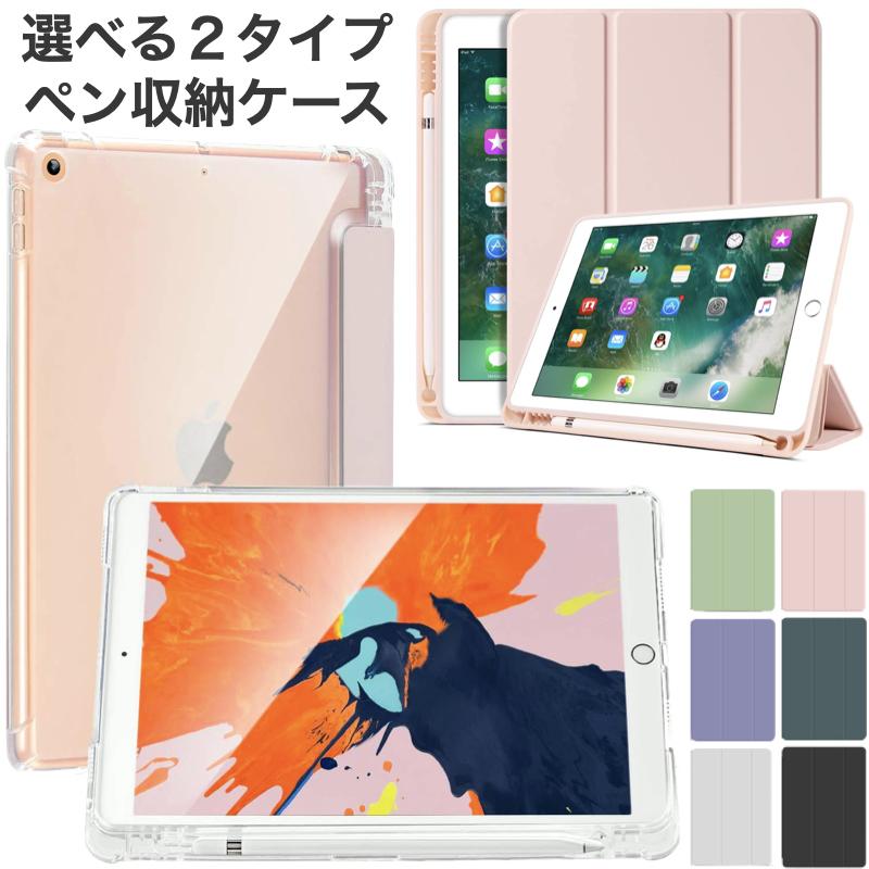 選べる2タイプのペン収納ケース パステルカラーがオシャレ iPad Air4 ケース 10.9インチ 第8世代 10.2インチ 正規認証品 新規格 2020 第6世代 9.7 Pro11 ペンシル 可愛い Pencil収納タイプ mini5 Apple パステルカラー 初回限定 オシャレ カバー ソフトケース 2021