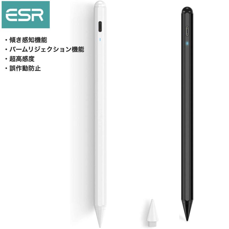 傾き感知機能 パームリジェクション機能付きアクティブ スタイラスペン セール期間中ポイント10倍 ESR iPad Pencil タッチペン Pro 11 贈答品 第3世代 12.9 mini 第7世代 2021 第8世代 第5世代 2019 3 Air 4 2018 5対応 セール 登場から人気沸騰 2020