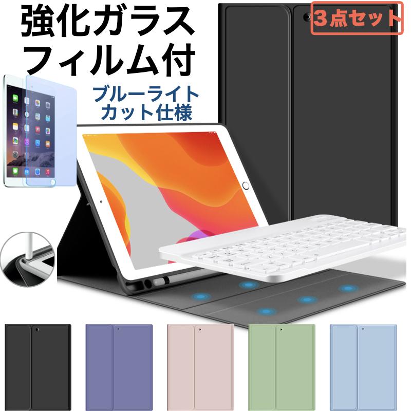 iPad キーボード ケース Bluetoothで簡単接続 セール期間中ポイント10倍 3点セット 10.2インチ 第8世代 2020 第7世代 卓出 第6世代 第5世代 Air4 可愛い スピード対応 全国送料無料 強化ガラスフィルム付 Air Air2 ブルーライトカット Pencil収納 カバー アイパッド Apple