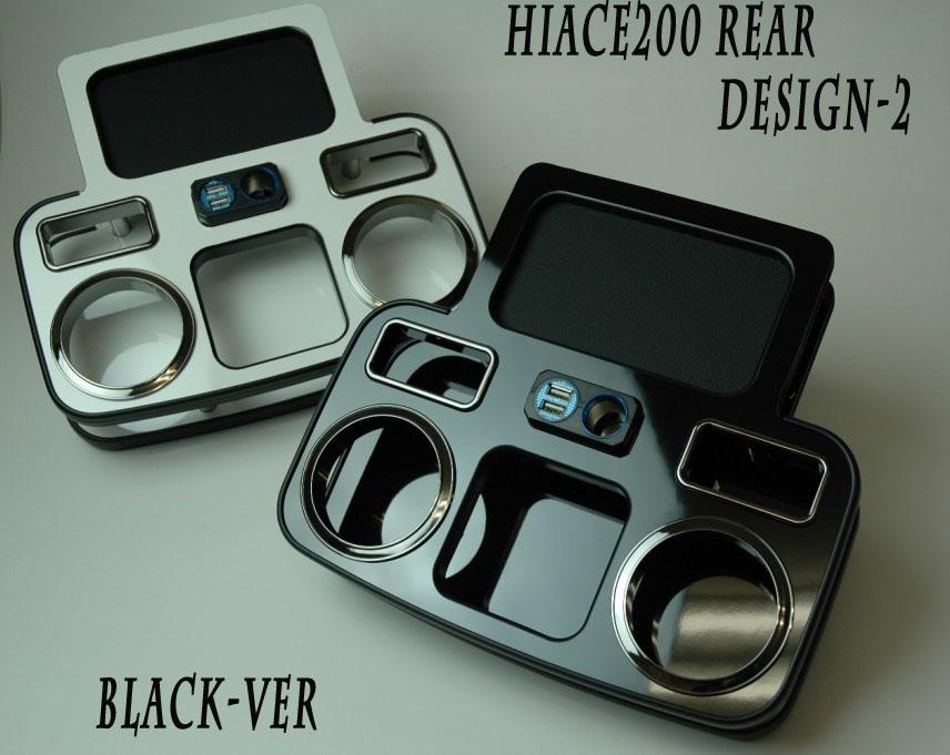 ハイエース200 ハイグレードドリンクホルダー デザイン2リア用 ブラックバージョン