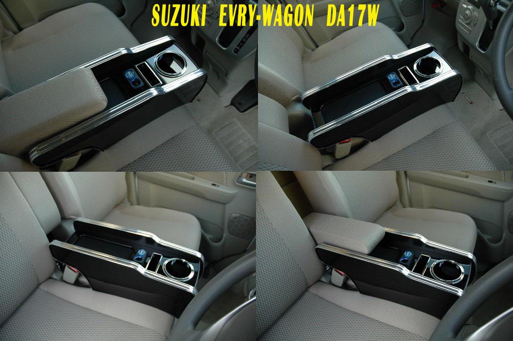 ドリンクホルダー・モバイルホルダー・USBソケット装備 エブリイワゴン DA17W センターコンソール