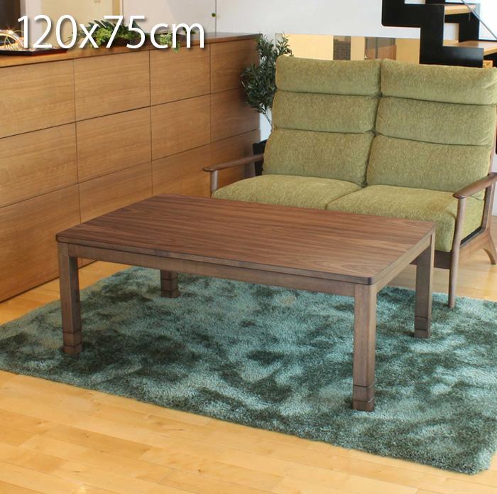 【送料無料】こたつ テーブル 家具調コタツ長方形 布団セット120cm×75cm