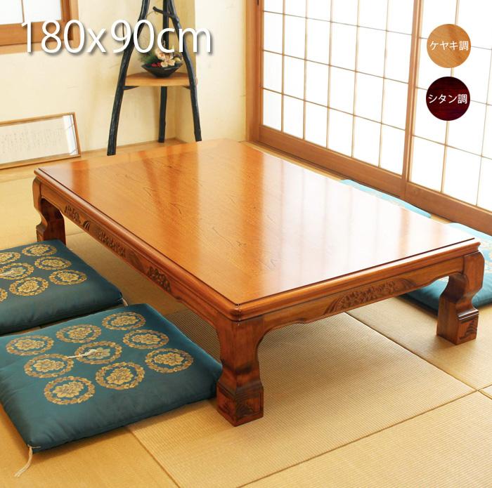 座卓 テーブル長方形 180cm×90cm