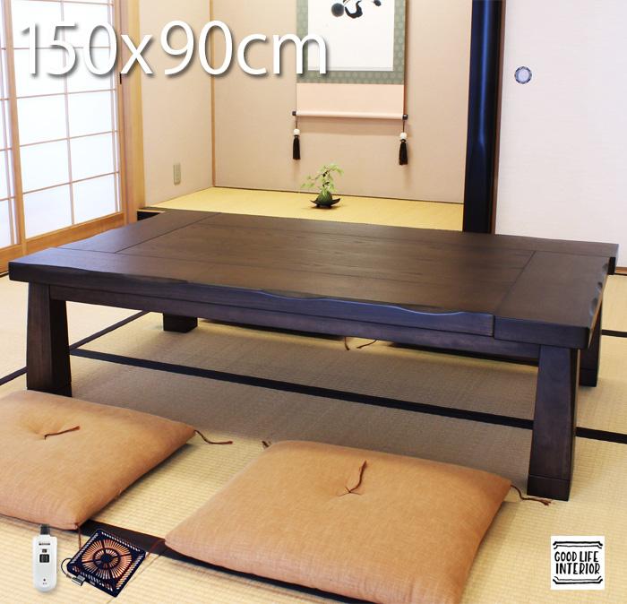 【割引クーポン発行中!】【半額以下セール 送料無料】こたつ テーブル 家具調コタツ長方形150cm×90cm