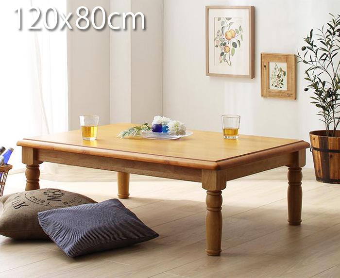 【ポイント5倍! 半額以下セール】こたつ テーブル 家具調コタツ長方形約120cm×80cm