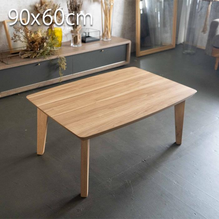 【送料無料】こたつ テーブル 家具調コタツ長方形90cm×60cm