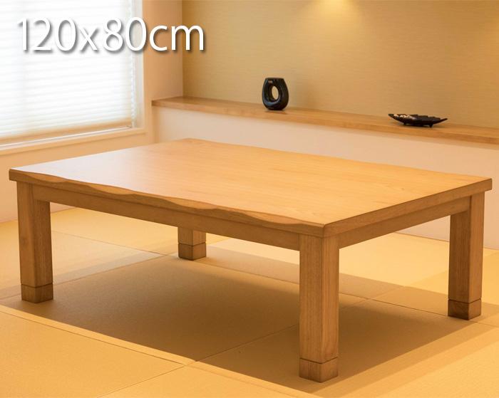 【ポイント5倍! 半額以下セール】こたつ テーブル 家具調コタツ長方形120cm×80cm