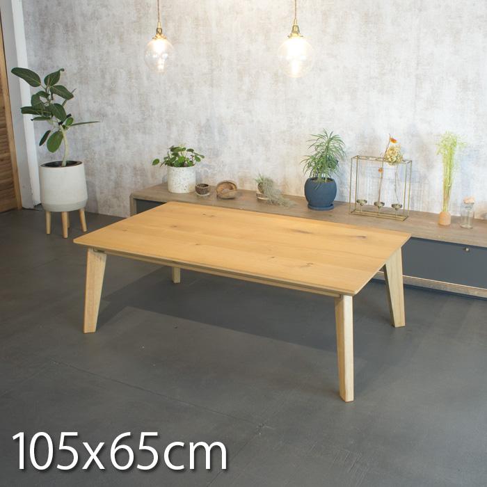 【ポイント5倍! 半額以下セール】こたつ テーブル 家具調コタツ長方形105cm×65cm