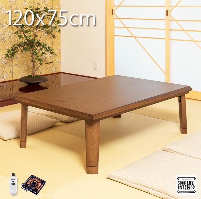 【ポイント10倍! 送料無料】折脚こたつ テーブル 家具調コタツ長方形約120cm×75cm
