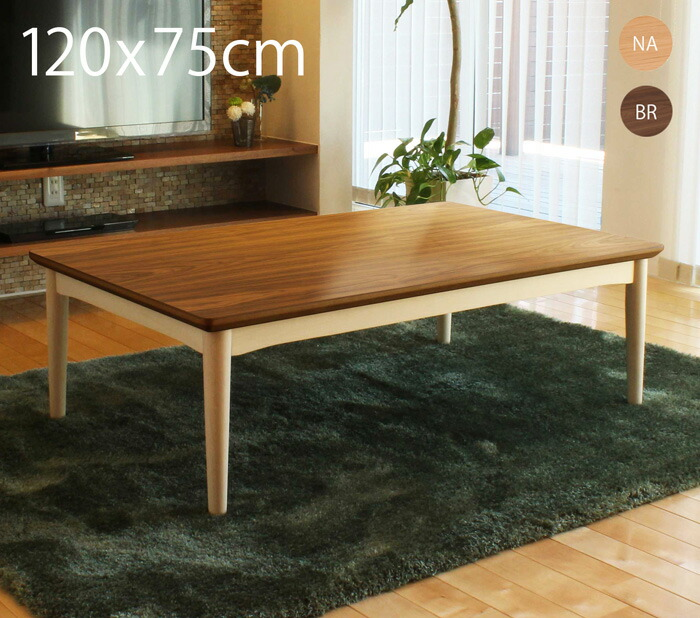 【ポイント5倍 テーブル! 半額以下セール】こたつ テーブル 家具調コタツ長方形120cm×75cm, 靴の専門店アイビー:a73cda71 --- municipalidaddeprimavera.cl