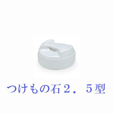 送料無料 TOMBO 新輝合成 直営限定アウトレット トンボ 人気ブランド つけもの石 2.5型 CP